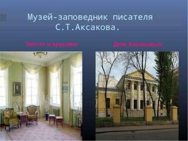 Музей-заповедник писателя С.Т.Аксакова. Уютно и красиво Дом Аксаковых