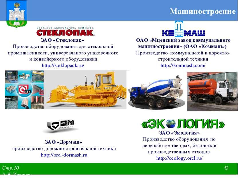Машиностроение ОАО «Мценский завод коммунального машиностроения» (ОАО «Коммаш...