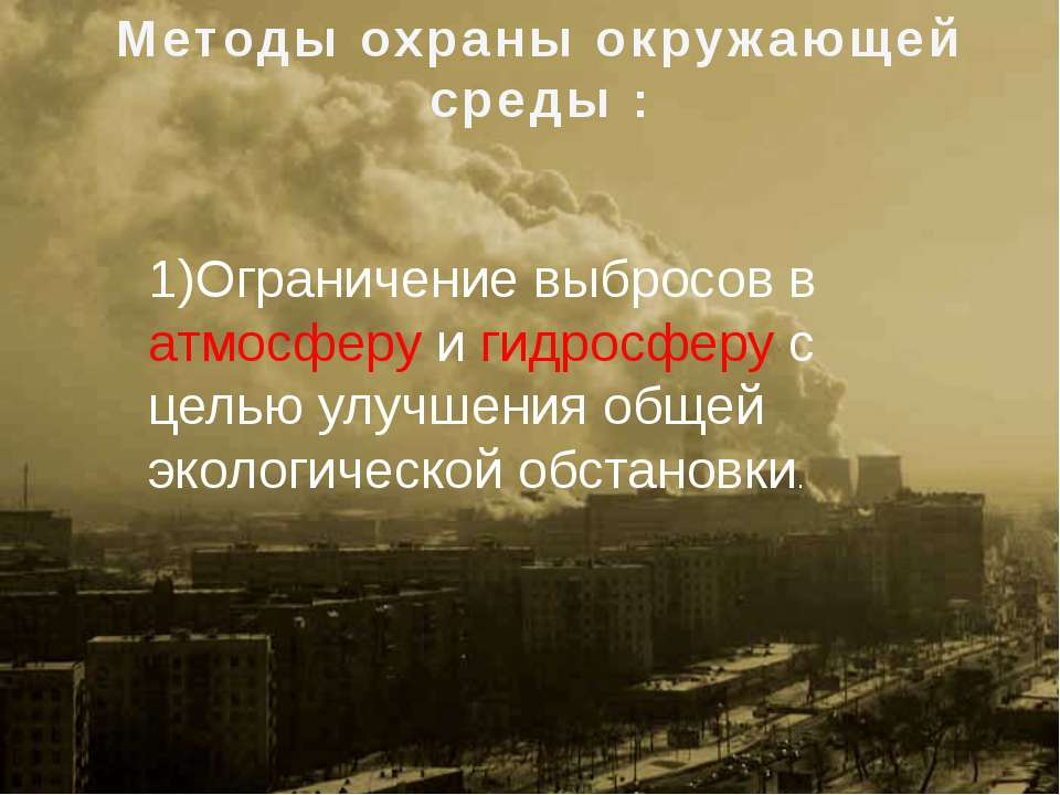Методы охраны окружающей среды : 1)Ограничение выбросов в атмосферу и гидросф...
