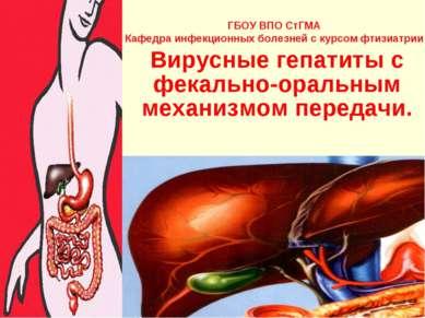 Вирусные гепатиты с фекально-оральным механизмом передачи. ГБОУ ВПО СтГМА Каф...