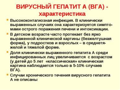 ВИРУСНЫЙ ГЕПАТИТ А (ВГА) - характеристика Высококонтагиозная инфекция. В клин...