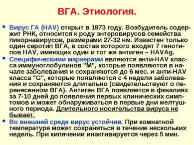ВГА. Этиология. Вирус ГA (HAV) открыт в 1973 году. Возбудитель содер-жит РНК,...