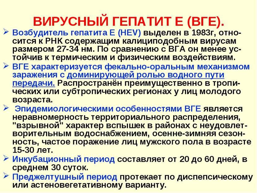 ВИРУСНЫЙ ГЕПАТИТ Е (ВГЕ). Возбудитель гепатита Е (HEV) выделен в 1983г, отно-...