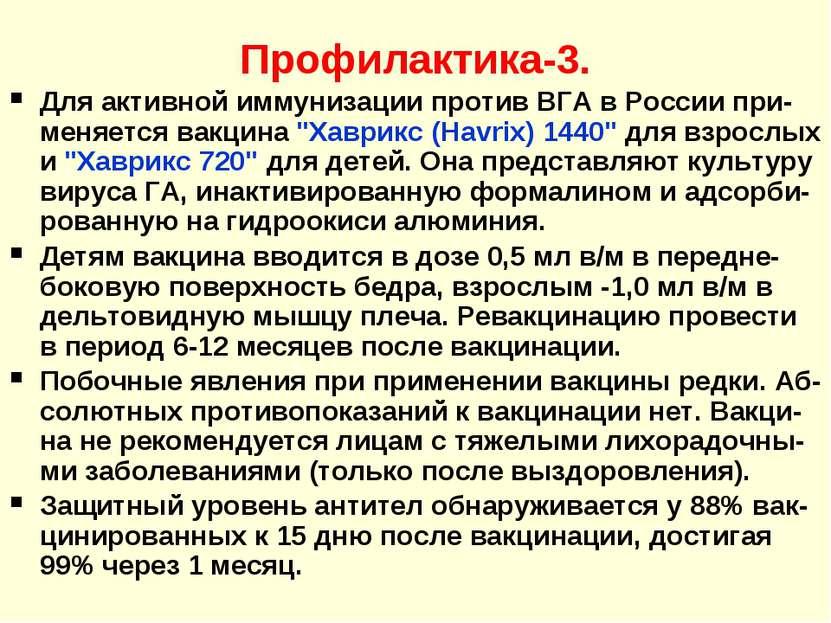 Профилактика-3. Для активной иммунизации против ВГА в России при-меняется вак...