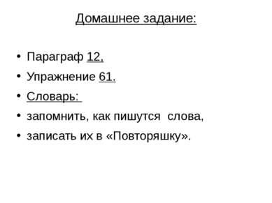 Домашнее задание: Параграф 12, Упражнение 61. Словарь: запомнить, как пишутся...