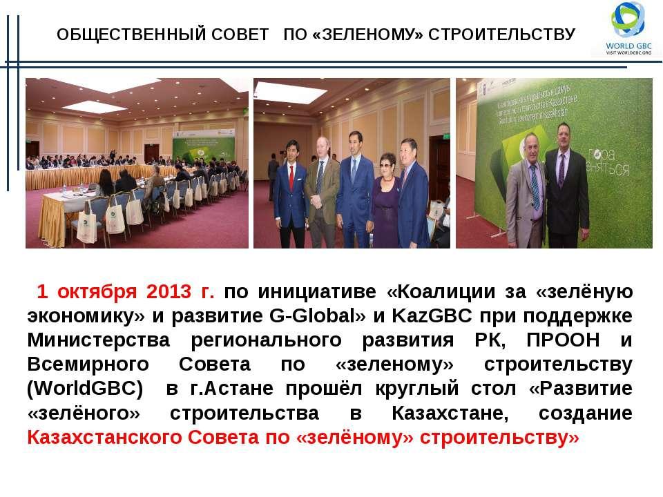 1 октября 2013 г. по инициативе «Коалиции за «зелёную экономику» и развитие G...