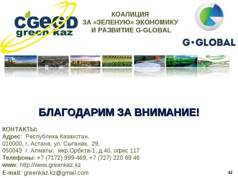 БЛАГОДАРИМ ЗА ВНИМАНИЕ! * КОНТАКТЫ: Адрес: Республика Казахстан, 010000, г. А...