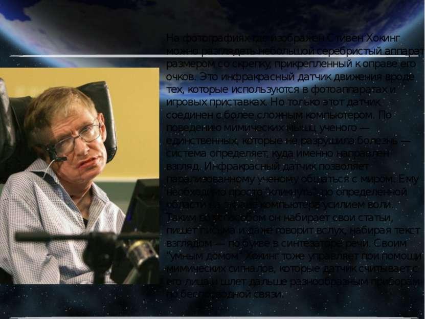 На фотографиях где изображен Стивен Хокинг можно разглядеть небольшой серебри...