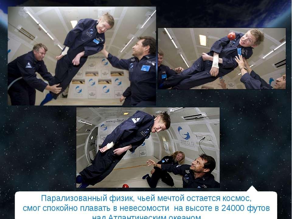 Парализованный физик, чьей мечтой остается космос, смог спокойно плавать в не...
