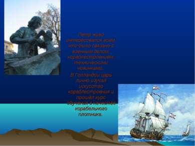 Пётр живо интересовался всем, что было связано с военным делом, кораблестроен...