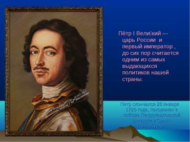 Пётр I Вели кий — царь России и первый император , до сих пор считается одним...
