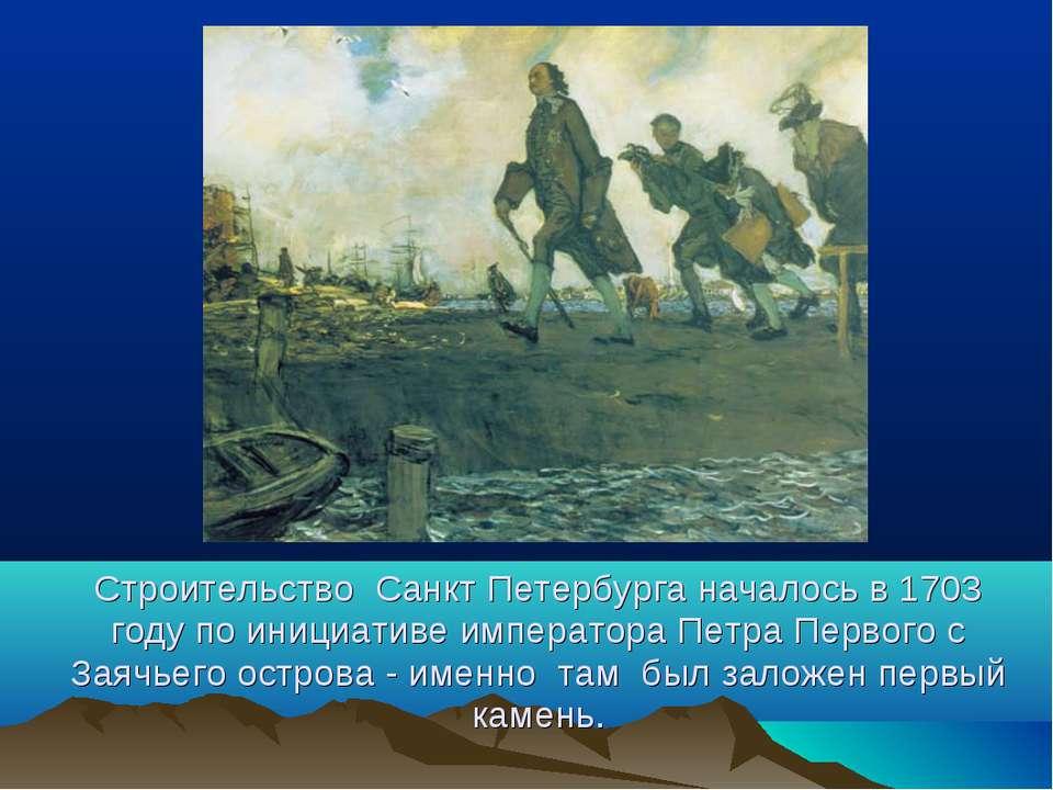 Строительство Санкт Петербурга началось в 1703 году по инициативе императора ...