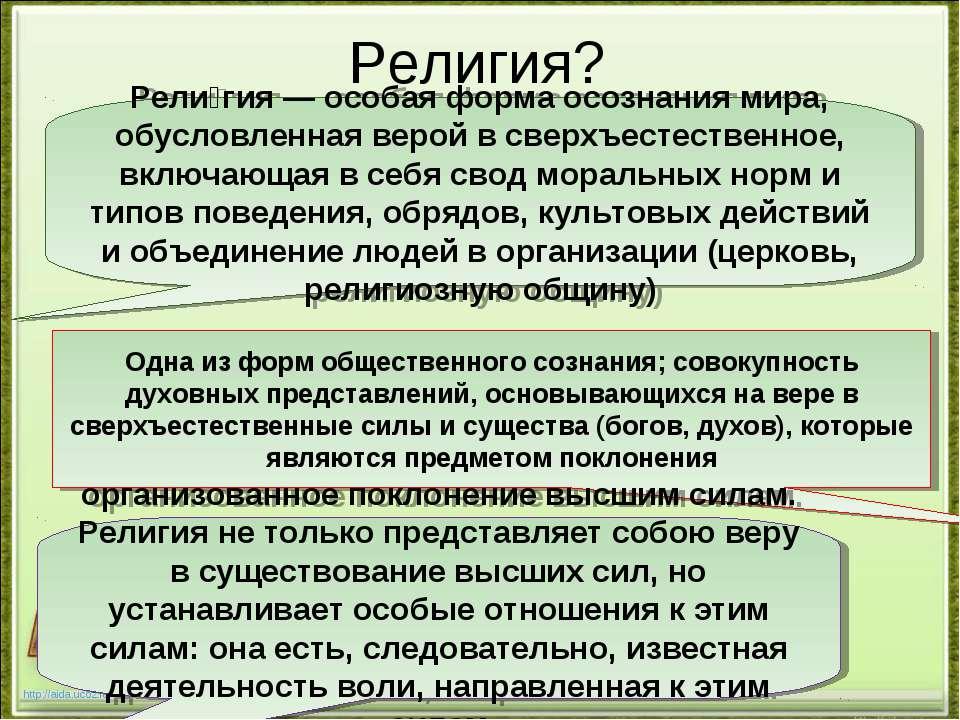 Религия? http://aida.ucoz.ru Рели гия — особая форма осознания мира, обусловл...