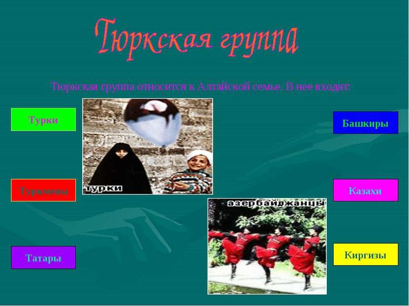 Тюркская группа относится к Алтайской семье. В нее входят: Татары Туркмены Ту...