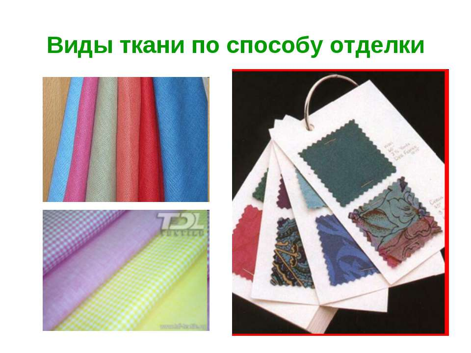 Виды ткани по способу отделки
