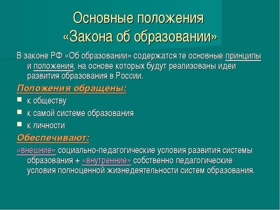 Основные положения «Закона об образовании» В законе РФ «Об образовании» содер...