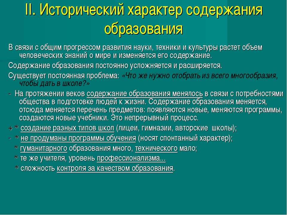 II. Исторический характер содержания образования В связи с общим прогрессом р...