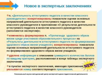 Новое в экспертных заключениях п. «Деятельность аттестуемого педагога в качес...