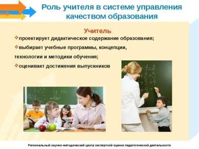 Роль учителя в системе управления качеством образования Учитель проектирует д...