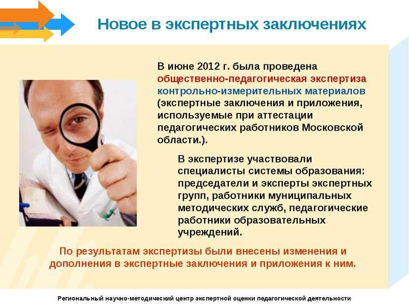 Новое в экспертных заключениях В июне 2012 г. была проведена общественно-педа...