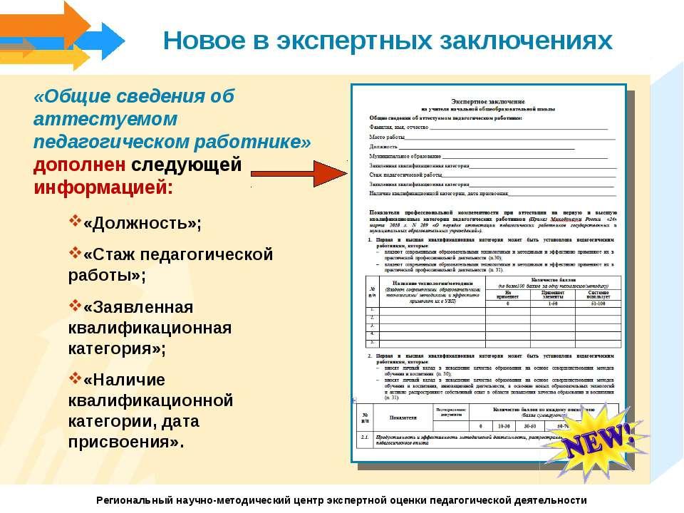 Новое в экспертных заключениях «Общие сведения об аттестуемом педагогическом ...