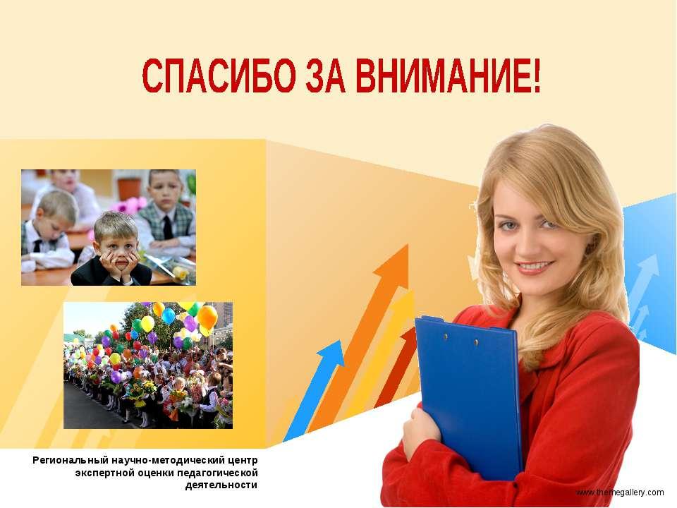 www.themegallery.com LOGO Региональный научно-методический центр экспертной о...