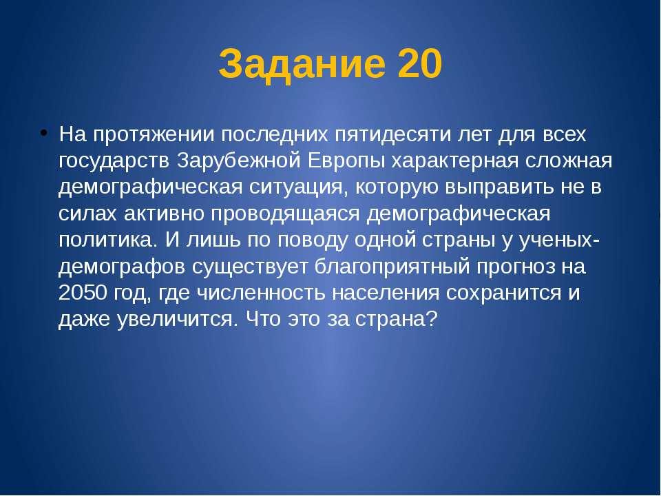 Задание 20 На протяжении последних пятидесяти лет для всех государств Зарубеж...