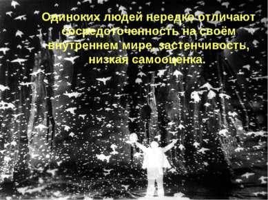 Одиноких людей нередко отличают сосредоточенность на своём внутреннем мире, з...