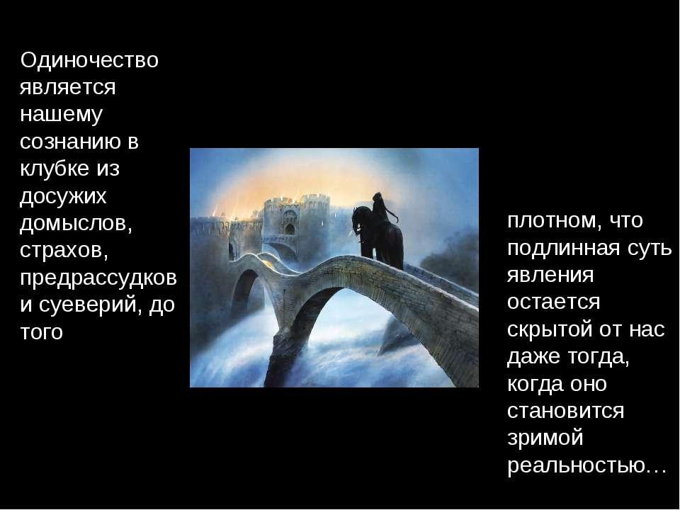 плотном, что подлинная суть явления остается скрытой от нас даже тогда, когда...