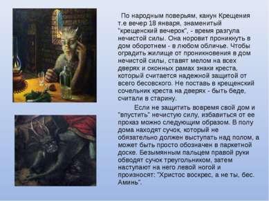 """По народным поверьям, канун Крещения т.е вечер 18 января, знаменитый """"крещенс..."""