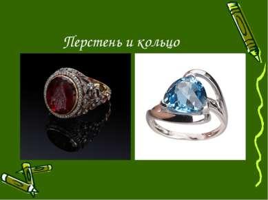 Перстень и кольцо