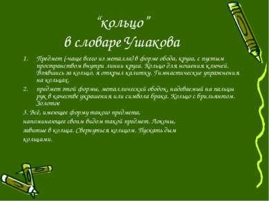 """""""кольцо"""" в словаре Ушакова Предмет (·чаще всего из металла) в форме обода, кр..."""