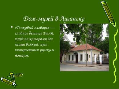 Дом-музей в Луганске «Толковый словарь» — главное детище Даля, труд по которо...