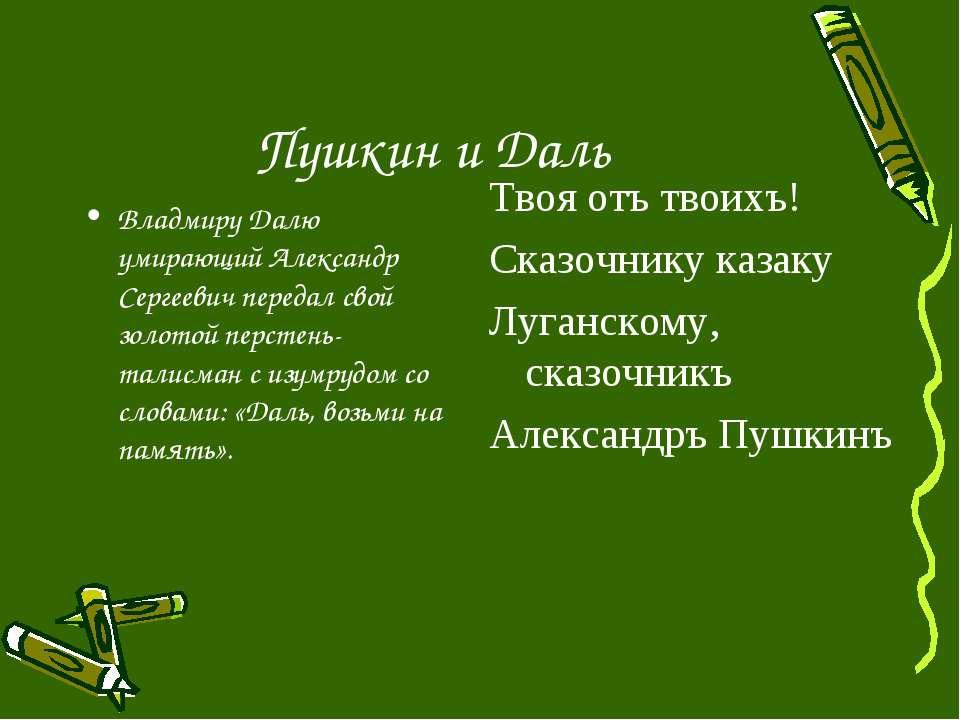 Пушкин и Даль Владмиру Далю умирающий Александр Сергеевич передал свой золото...