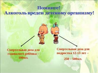 Смертельная доза для годовалого ребёнка – 100мл. Смертельная доза для подрост...