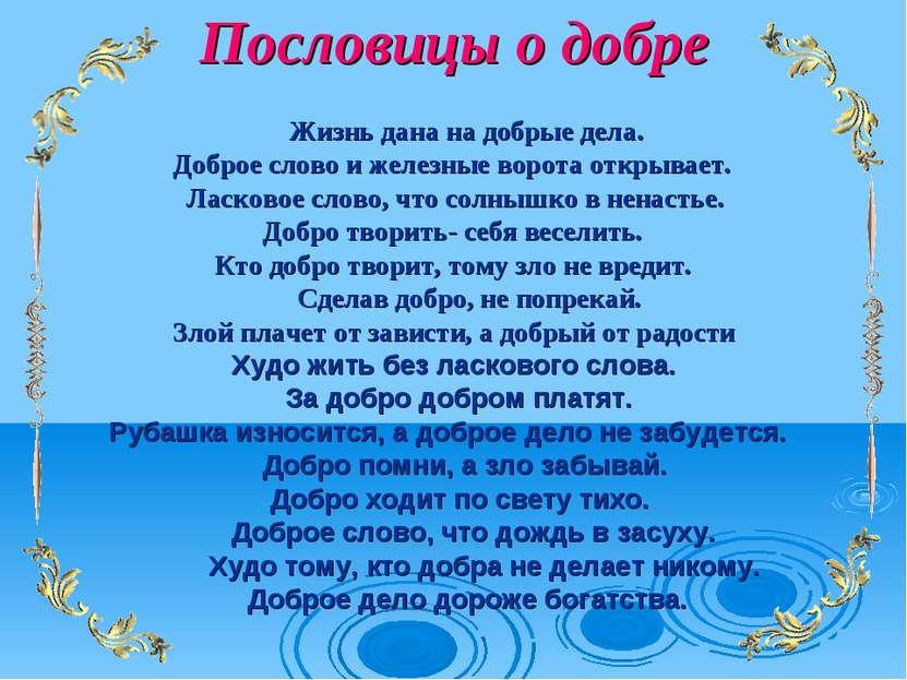 Пословицы о добре Жизнь дана на добрые дела. Доброе слово и железные ворота о...