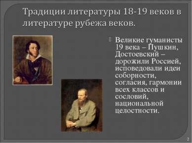 Великие гуманисты 19 века – Пушкин, Достоевский – дорожили Россией, исповедов...