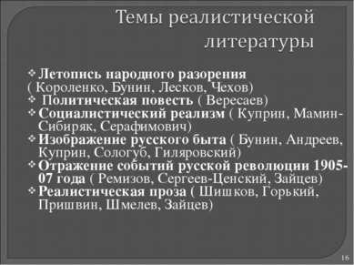 * Летопись народного разорения ( Короленко, Бунин, Лесков, Чехов) Политическа...