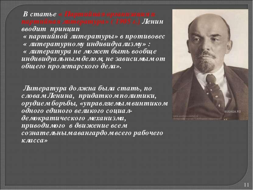 * В статье « Партийная организация и партийная литература» ( 1905 г.) Ленин в...