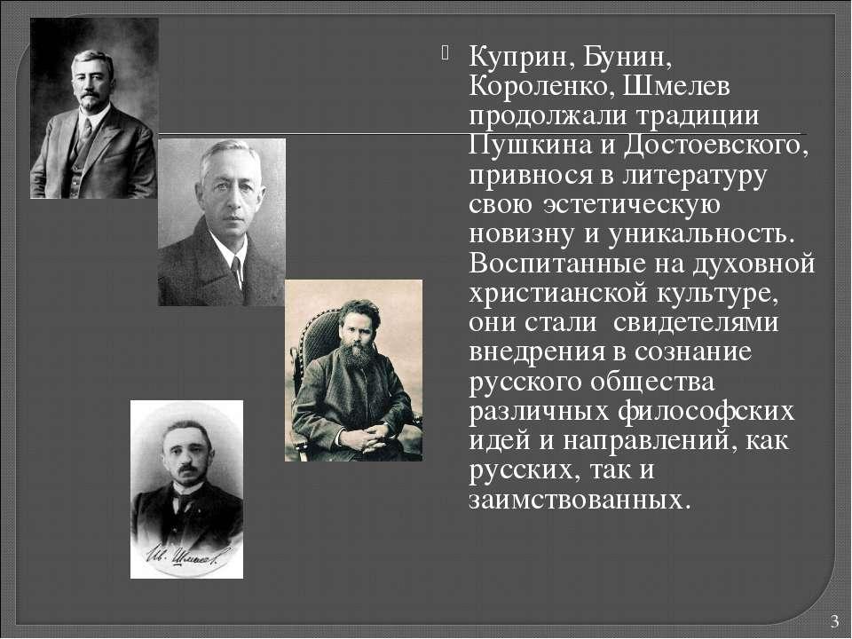 Куприн, Бунин, Короленко, Шмелев продолжали традиции Пушкина и Достоевского, ...