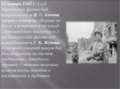 12 января 1945 г. 1-ый Украинский фронт под командованием И. С. Конева прорва...