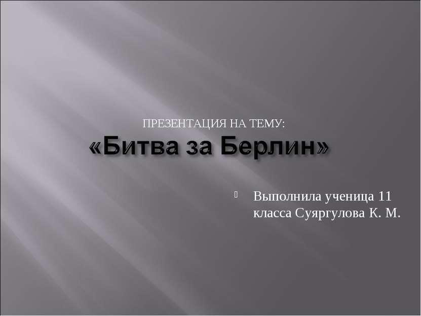ПРЕЗЕНТАЦИЯ НА ТЕМУ: Выполнила ученица 11 класса Суяргулова К. М.