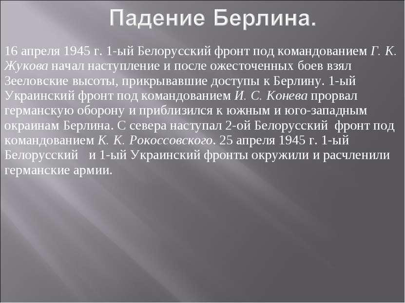 16 апреля 1945 г. 1-ый Белорусский фронт под командованием Г. К. Жукова начал...