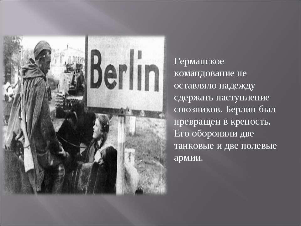 Германское командование не оставляло надежду сдержать наступление союзников. ...