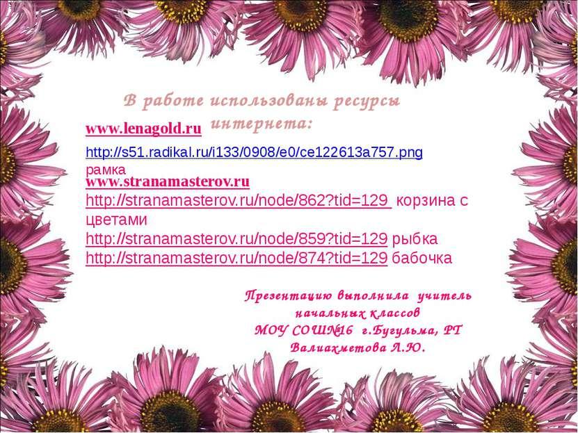 Презентацию выполнила учитель начальных классов МОУ СОШ№16 г.Бугульма, РТ Вал...