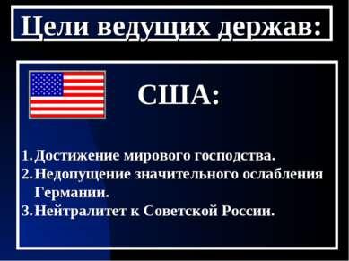 Цели ведущих держав: США: Достижение мирового господства. Недопущение значите...