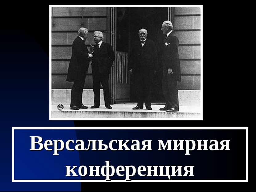 Версальская мирная конференция
