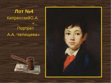 Лот №4 КипренскийО.А. « Портрет А.А. Челищева»