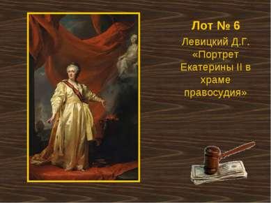 Лот № 6 Левицкий Д.Г. «Портрет Екатерины II в храме правосудия»