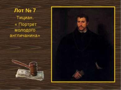 Лот № 7 Тициан. « Портрет молодого англичанина»